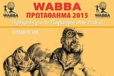 2015 WABBA Πρωτάθλημα