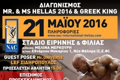 NAC Μr & Ms Hellas & Greek King 2016