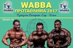 WABBA Πρωτάθλημα 2017