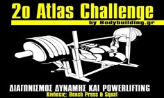 2o Atlas Challenge 2012  by Bodybuilding.gr