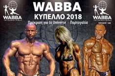 WABBA International Kύπελλο 2018