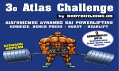 3o Atlas Challenge 2013 by Bodybuilding.gr
